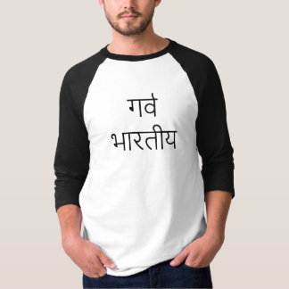 गर्वभारतीय, proude Indiër in Hindi T Shirt