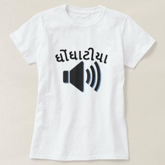 ઘોંઘાટીયા, lawaaierig in Gujarati, sprekers T Shirt