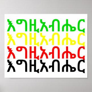 እግዚአብሔር - God in Poster Amharic
