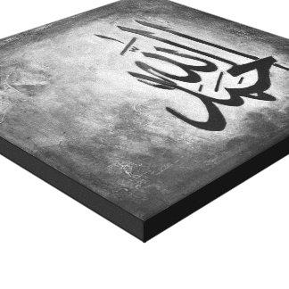 """12"""" X12"""" Alhamdulillah op de Druk van het Canvas"""