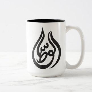 """""""Allah """" Tweekleurige Koffiemok"""