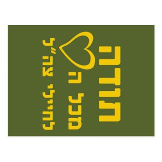 Bedankt van Al Hart aan Militairen IDF - Briefkaart