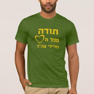 Bedankt van Al Hart aan Militairen IDF T Shirt