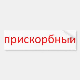 betreurenswaardig in Rus (witte achtergrond) Bumpersticker