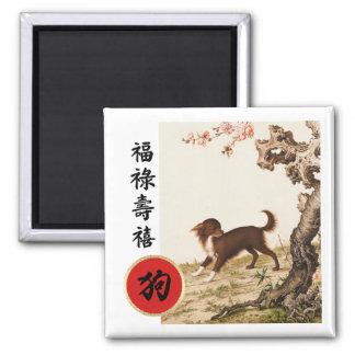 Chinees Jaar van Hond 2018 de Magneten van de Gift
