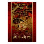 Chinees Nieuwjaar 2015 - Chinees Tapijtwerk 2 van Wenskaart
