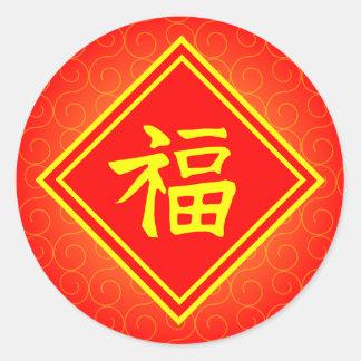 Chinees Nieuwjaar • Gelukkig Symbool Fu • Rood en Ronde Sticker