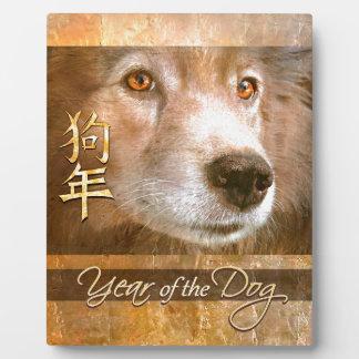 Chinees Nieuwjaar van het Bladgoud van de Hond Fotoplaat