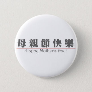 Chinees woord voor Gelukkig Moederdag! 10248_3.pdf Ronde Button 5,7 Cm