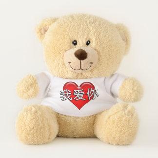 Chinese I houdt van u Rood Hart Knuffelbeer