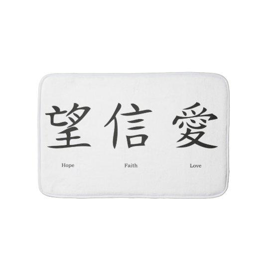 Hedendaags Chinese symbolen voor liefde, hoop en geloof badmat | Zazzle.nl DO-57