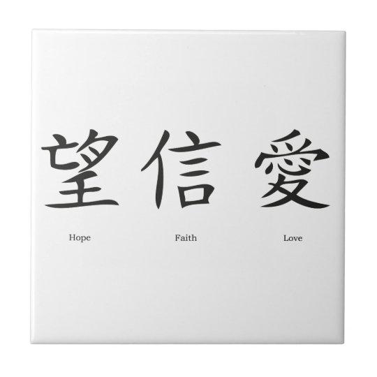 Verwonderend Chinese symbolen voor liefde, hoop en geloof tegeltje | Zazzle.nl VP-63