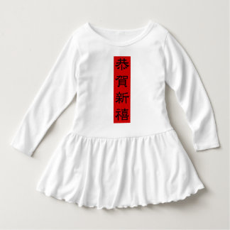 De Chinese Kleding van de Ruche van de Peuter van T-shirts