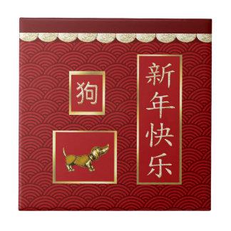 De Hond van de tekkel, Gegratineerd Gouden, Rood Keramisch Tegeltje
