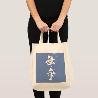 De kalligrafie 无争 vrede van het handschrift met de draagtas
