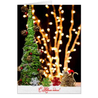 De Muis van de kerstman en de Wijnoogst van de Kaart