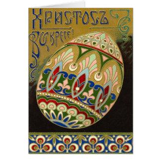 De vintage Russische Kaart van Pasen