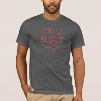Dit is Japans T Shirt