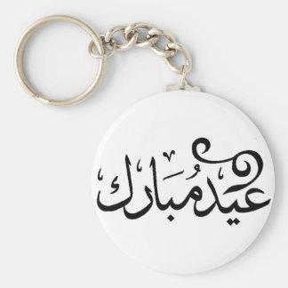 Eid Mubarak Zwart-wit in Arabisch Heilige Schrift Sleutelhanger