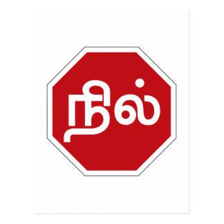 Einde, Tamil Nadu, Verkeersteken, India Briefkaart