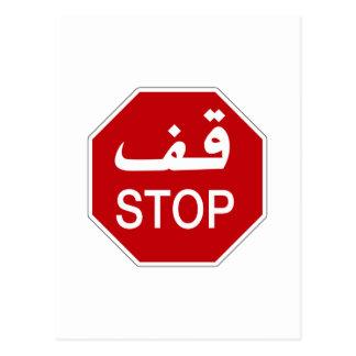 Einde, Verkeersteken, Verenigde Arabische Emiraten Briefkaart