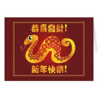 Gelukkige Nieuwe jaar-slang-Kaart Kaart