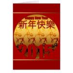 Gouden Geiten -1 - Chinees Nieuwjaar 2015 Wenskaart
