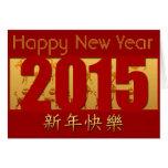Gouden Geiten -5 - Gelukkig Chinees Nieuwjaar 2015 Wenskaart