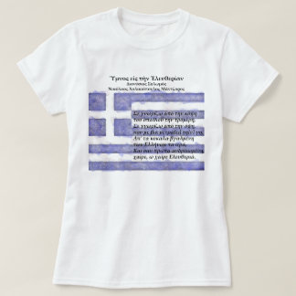 Griekenland - Ύμνος εις την ελευθερίαν T Shirt