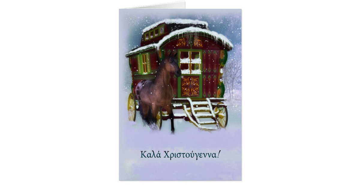 Griekse kerstkaart paard en oude caravan wenskaart zazzle - Oude griekse decoratie ...