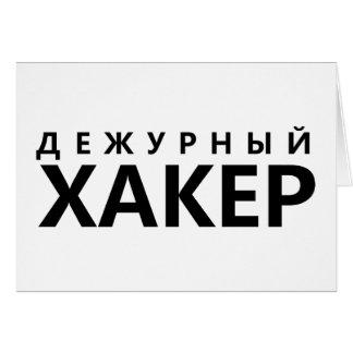 Hakker op plicht - Russische tekst Briefkaarten 0