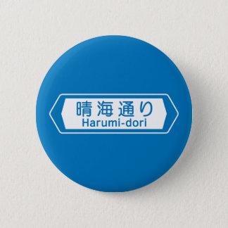 Harumi-Dori, het Teken van de Straat van Tokyo Ronde Button 5,7 Cm