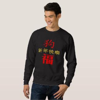 Het Chinese Jaar van het Nieuwjaar 2018 van de Trui