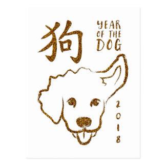 Het Chinese Nieuwjaar van de Hond 2018 schittert Briefkaart