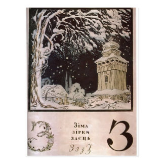 """Het narbut-Blad """"Z"""" van Heorhiy van """"Oekraïense Briefkaart"""