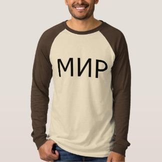 Het Russische Schrijven Мир (Vrede/Wereld) T Shirt