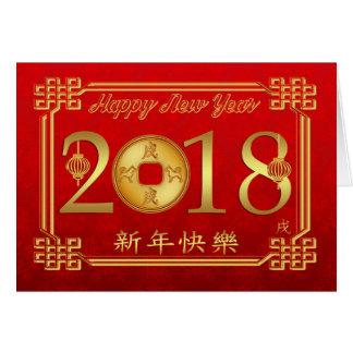 Hond, Chinees Nieuwjaar, Jaar van de Hond, het Briefkaarten 0
