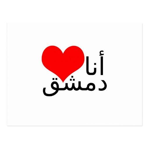 Een Arabisch Paard Wens KaartenArabic Writing Love