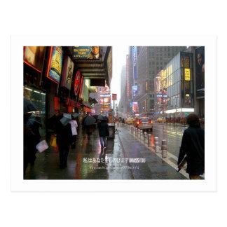 I Misser You (New York) Briefkaart