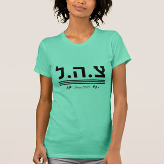 IDF sinds 1948 T Shirt