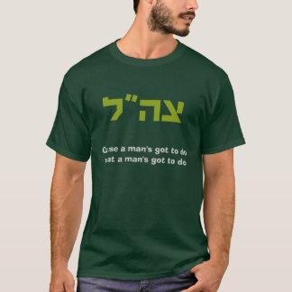 IDF T SHIRT