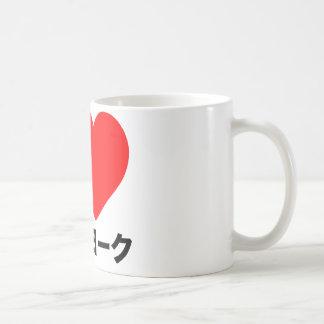 Ik houd van New York (in Japanner) Koffiemok