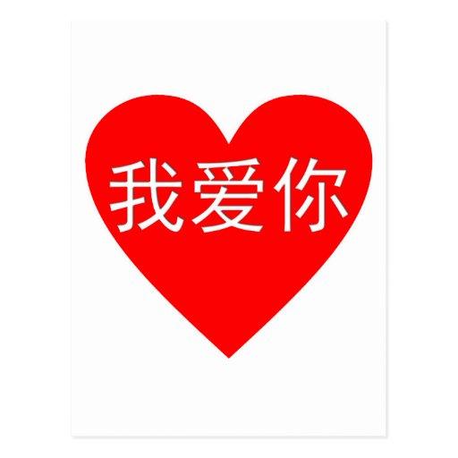 Ik houd van u het chinese hart van ni van wo ai briefkaart for Door het hart van china