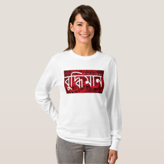 INTELLIGENT - BENGAALS met Rozen T Shirt