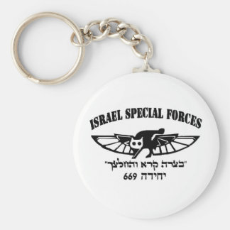 Israëlisch Leger IDF 669 resqueeenheid Hebreeuws Sleutelhanger