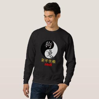 Jaar van het Chinese Nieuwjaar van de Hond 2018 Trui