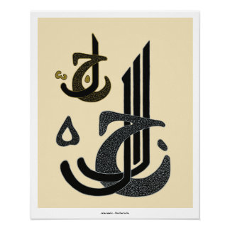 Jalla Jalaluh - Druk Poster