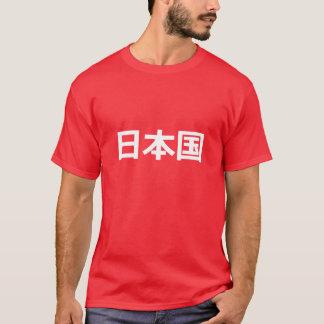 Japan 日本国 t shirt