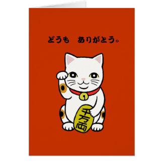 Japanner dankt u het Wenskaart van Domo Arigato
