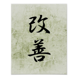 Japanse Kanji voor Verbetering - Kaizen Poster